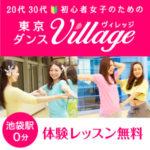 池袋発信!大人女子のためのダンススクール『東京ダンスヴィレッジ』